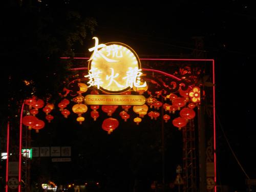 Display advertising Tai Hang Fire Dragon Dance